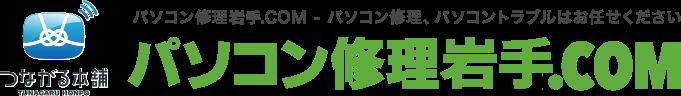 つながる本舗 パソコン修理岩手.COM
